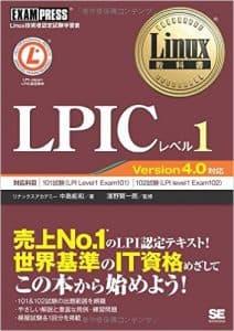 LPIC あずき本