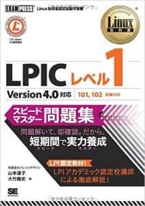 LPICレベル1スピードマスター