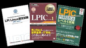 lpic101テキスト