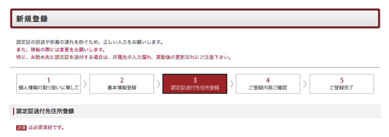 LPIC_住所登録