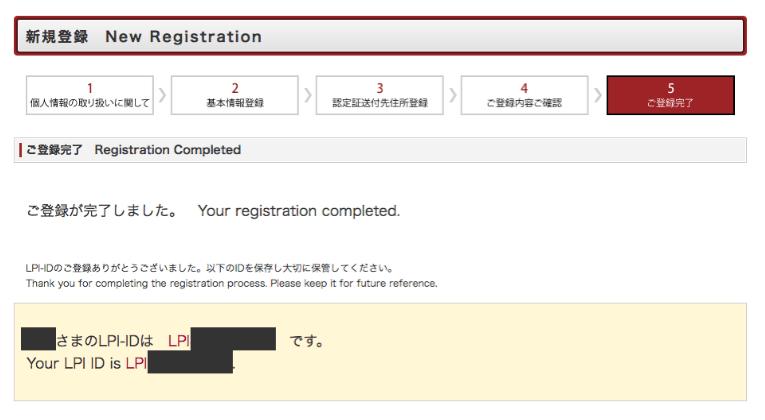 LPI-ID 登録完了