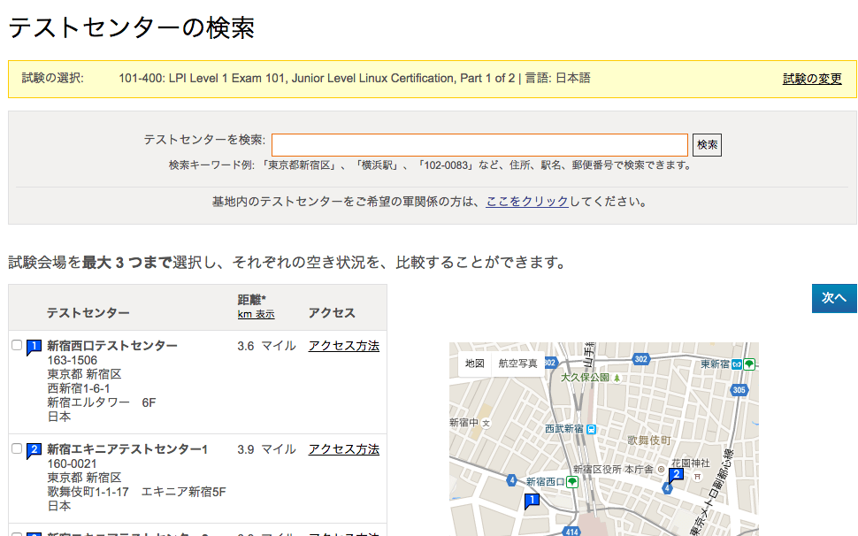 LPIC試験会場地図