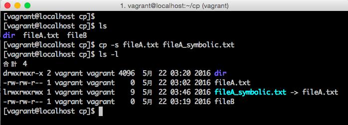 ファイルやディレクトリをコピーするcpコマンドの使い方