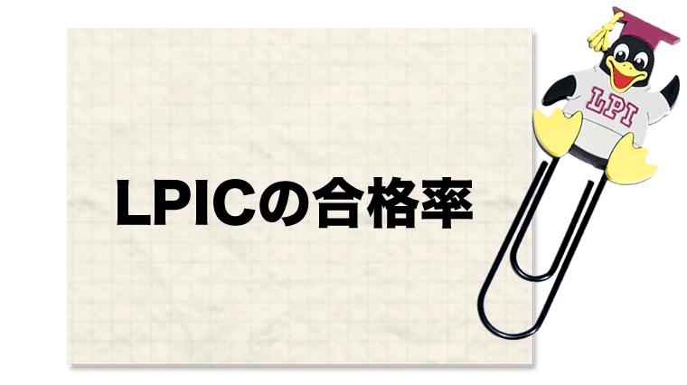 LPIC合格率
