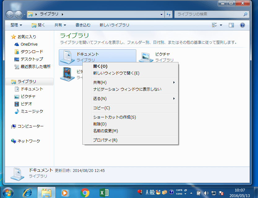 Windowsショートカット