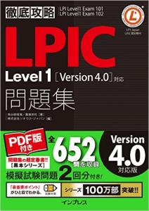 徹底攻略LPIC Level1問題集[Version 4.0]対応