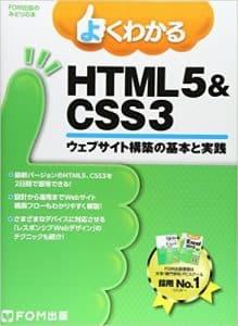 よくわかるHTML5&CSS3