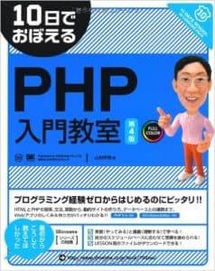 PHP入門教室