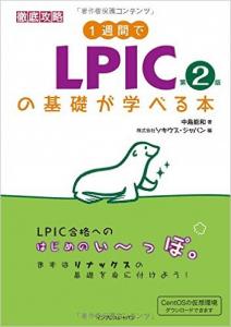 第2位 1週間でLPICの基礎が学べる本 第2版