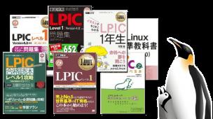 LPIC_教科書