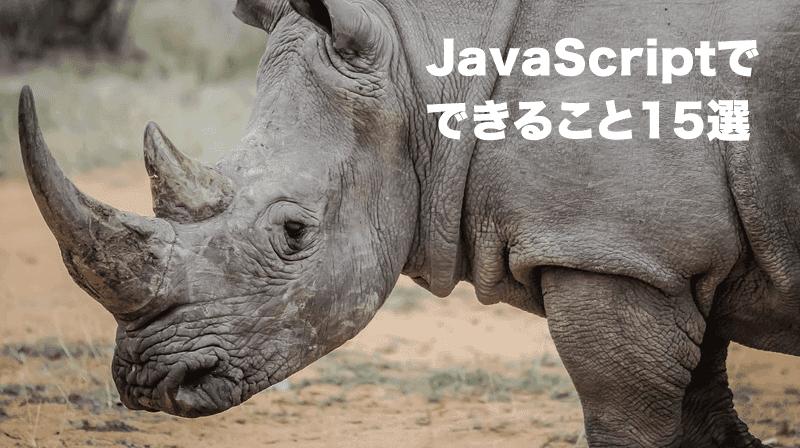 javascriptでできること15選