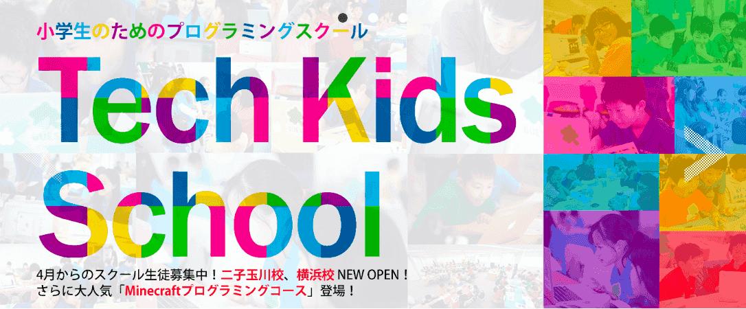 Teck Kids CAMP/Tech Kids school
