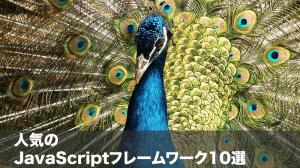 javascript フレームワーク10選