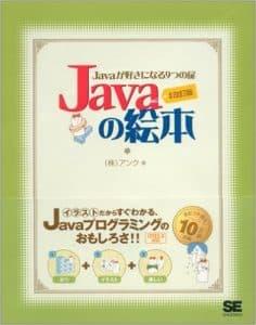 Javaの絵本