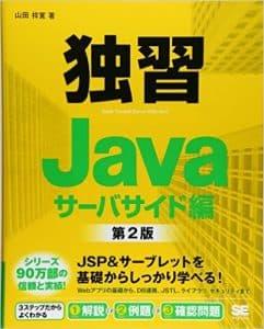 初心者が読んでおきたい!Java入門書9選