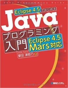Javaプログラミング入門