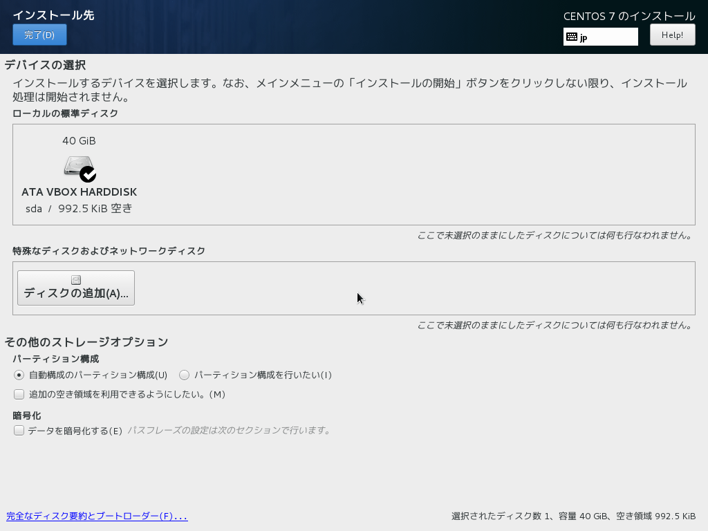 VirtualBox Centosインストール先