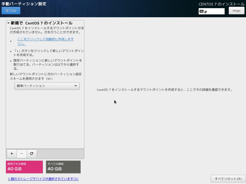 CentOS 手動パーティション設定