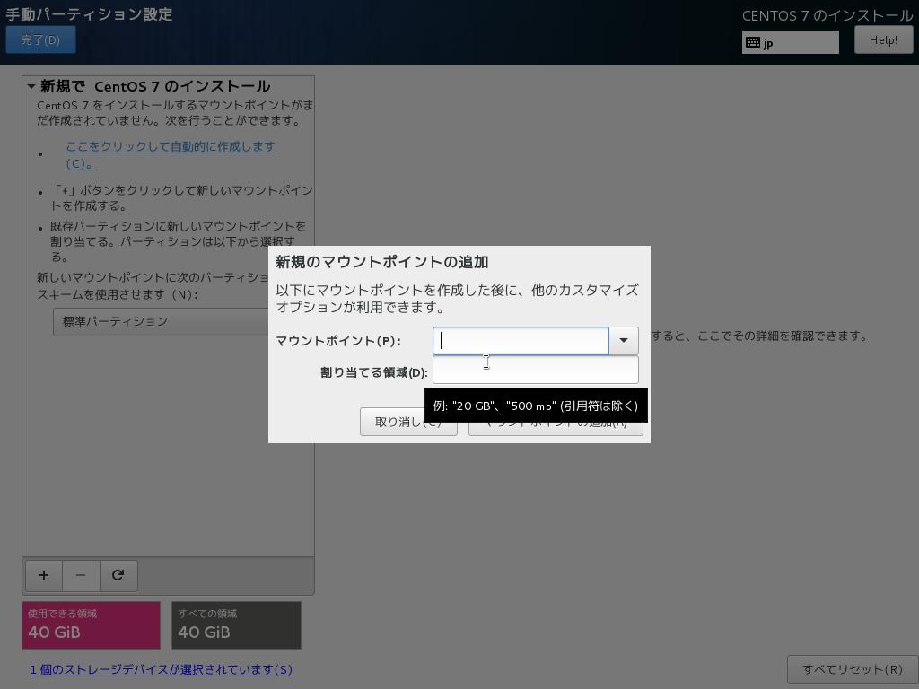 CentOS 新規マウントポイントの追加