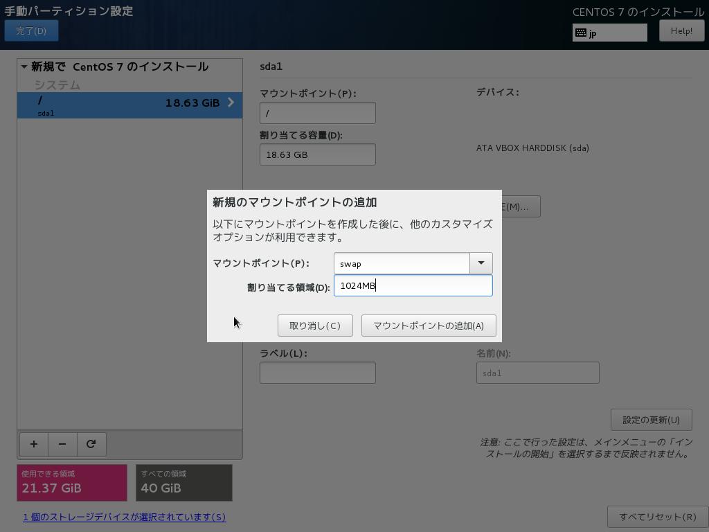 VirtualBox_centos_25_06_2016_16_37_19-mount5