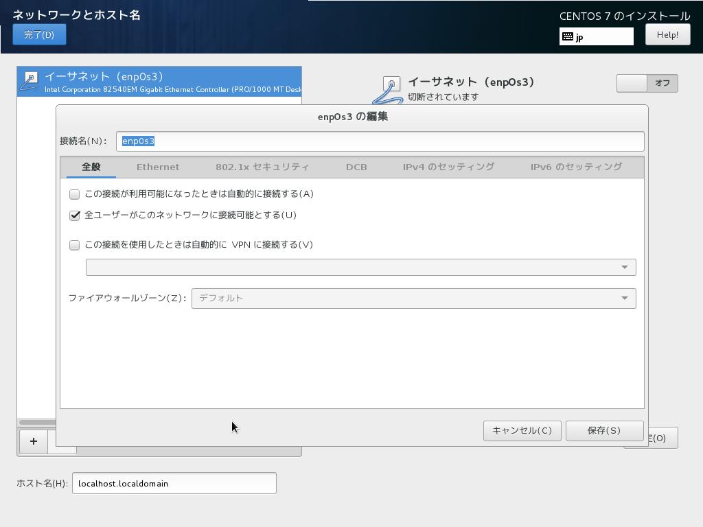 VirtualBox_centos_25_06_2016_16_55_52-network4