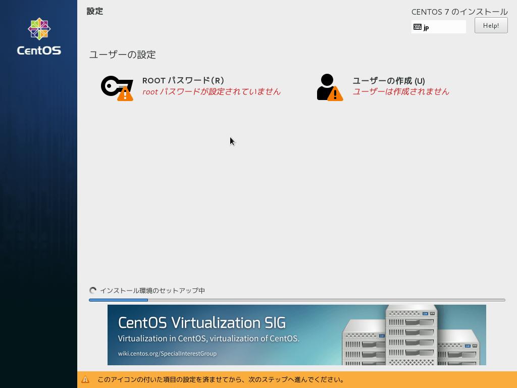 ユーザーの設定