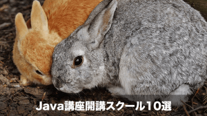 Java講座スクール