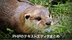 php-editor