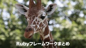 ruby-framework