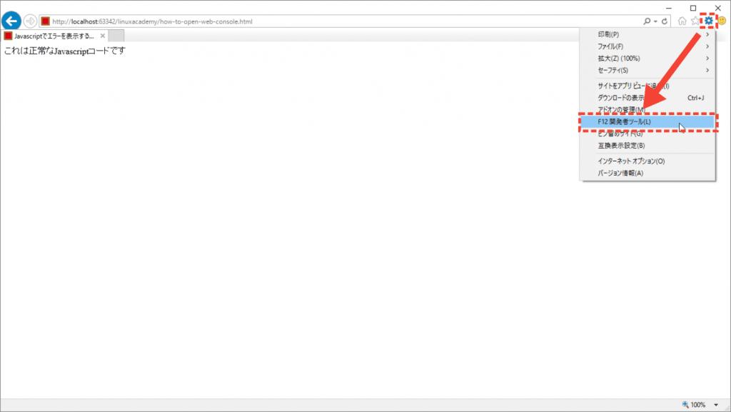 InternetExplorerのコンソール画面表示