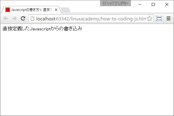 直接定義したJavaScriptからの書き込み