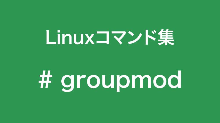 groupmodコマンド