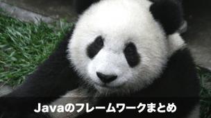 java-framework