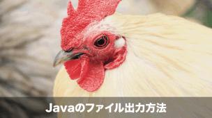 javaファイル出力