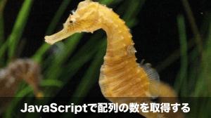 javascriptで配列の数を取得する