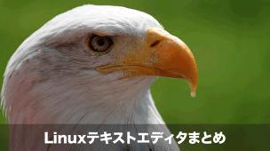 linuxテキストエディタ