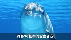 phpの基本的な書き方