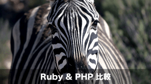 ruby php 比較