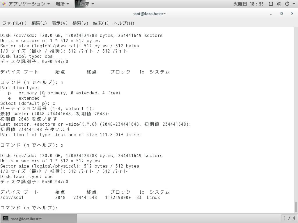fdiskのコマンド
