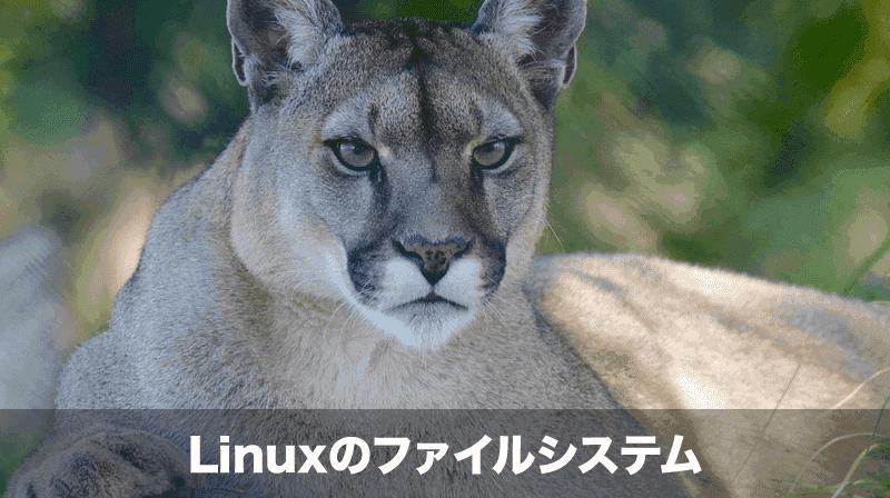 linuxファイルシステム