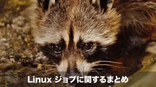 linuxジョブ