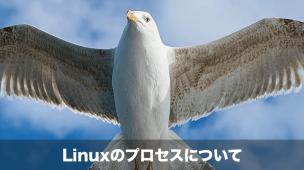Linuxのプロセス