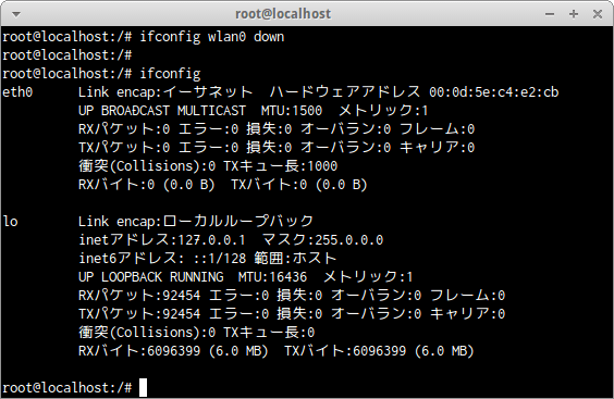 $ ifconfig アダプタ名 down
