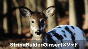 StringBuilder-insert