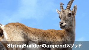 StringBuilder appendメソッド