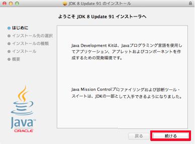 jdk-install-02