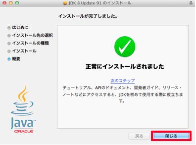 jdk-install-03