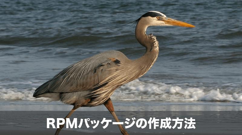 rpmコマンド