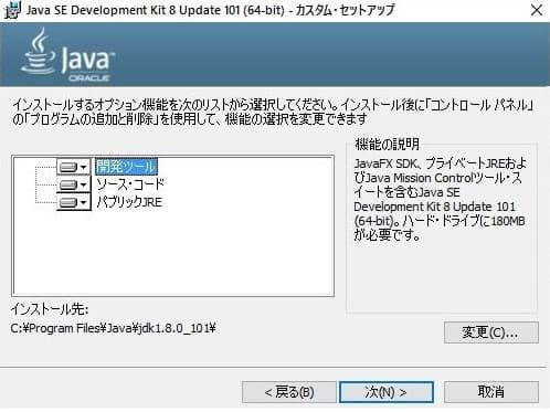 Java インストール step2