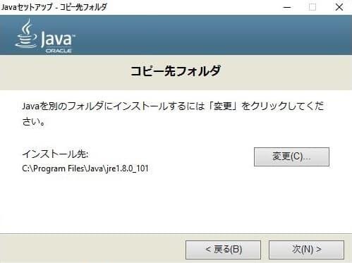 Java インストール step3